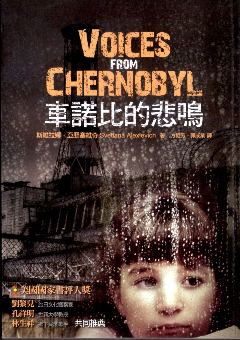 voice-from-chernobyl