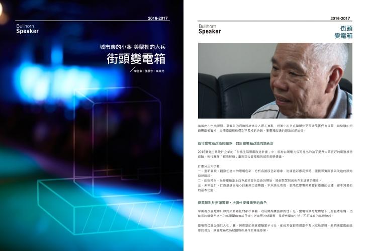 台藝大刊物_B5_線上用